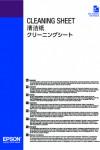 EPSON Reinigungspapier für SureColor SC-P5000